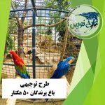 طرح توجیهی باغ پرندگان ۵۰ هکتار