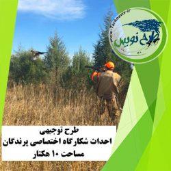 طرح توجیهی احداث شکارگاه پرندگان 10 هکتار