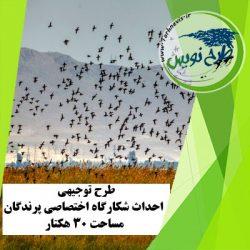 طرح توجیهی احداث شکارگاه پرندگان 30 هکتار
