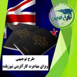 طرح توجیهی ویزای مهاجرت کارآفرینی نیوزیلند