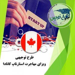 طرح توجیهی ویزای مهاجرت استار تاپ کانادا